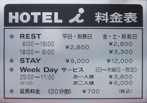 A menu/sign, typical of a love hotel, listing the rates and services within the establishment